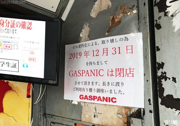ガスパニックの店先に貼られていた張り紙
