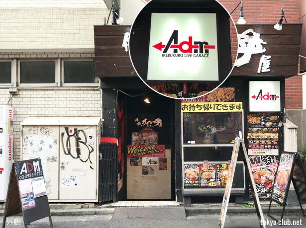 アダムの入口