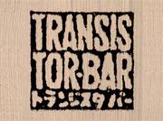 トランジスタバー