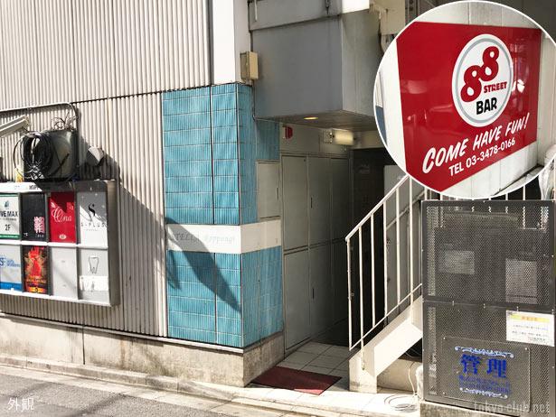 88-street-bar