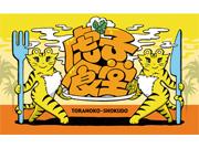 toranoko-shokudo