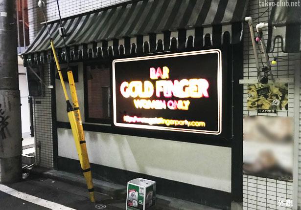 ゴールドフィンガーの外観