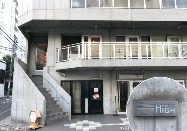 高円寺ハイの外観
