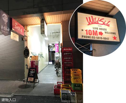 ワイルドサイド東京