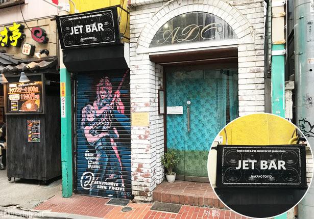 jet-bar