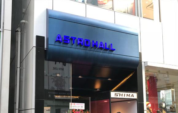 アストロホールのエントランス付近