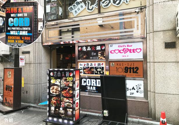 cord_bar