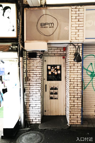 bpm-music-bar