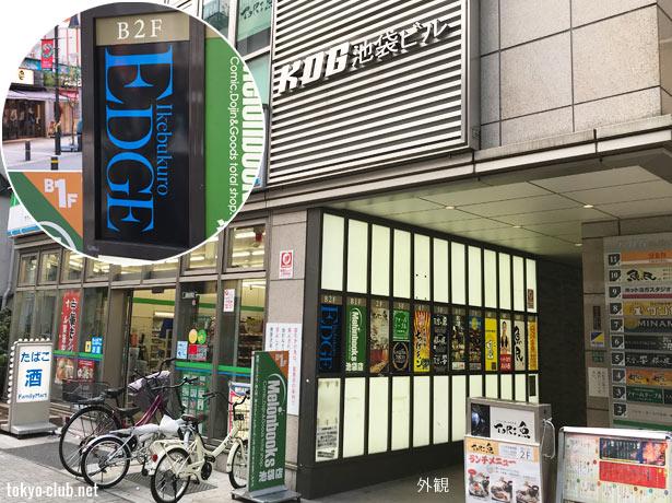 edge-ikebukuro