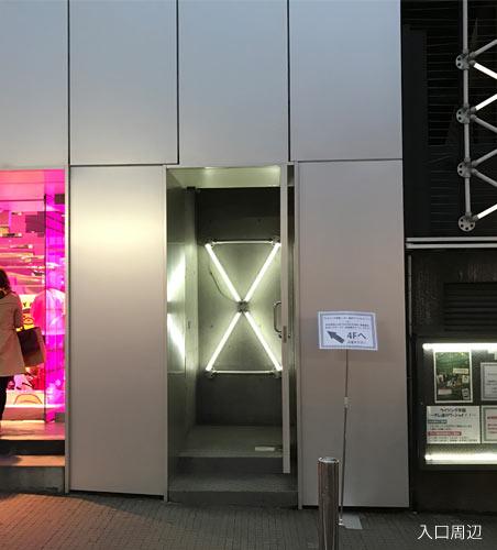 shibuya-www-x