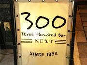 threehundred_bar_next