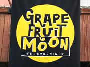 グレープフルーツムーン