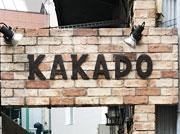 kakado-ochanomizu