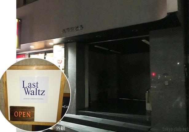 ラストワルツ入口