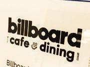 ビルボード カフェ&ダイニング