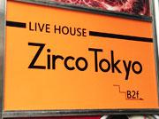 新宿ジルコ