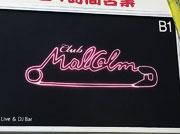 club_malcolm