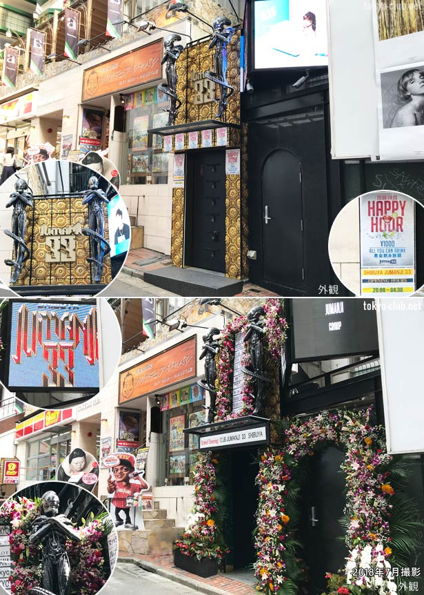 渋谷ジュマンジの外観
