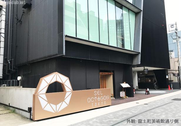 セルオクタゴン外観(龍土町美術館通り側)