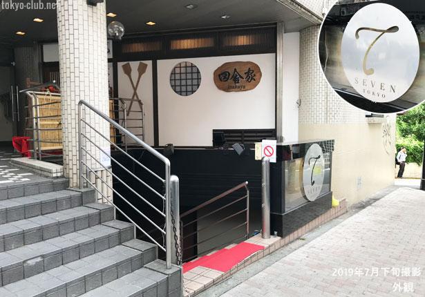 Seven Tokyoの外観(2019年7月下旬撮影)