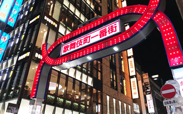 歌舞伎町一番街の入口