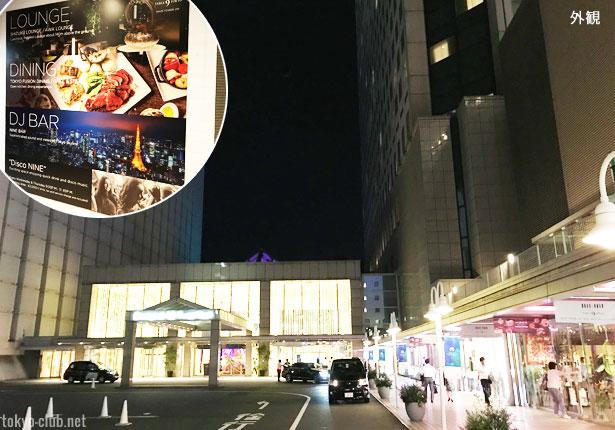 品川プリンスホテルの外観とテーブルナインの看板