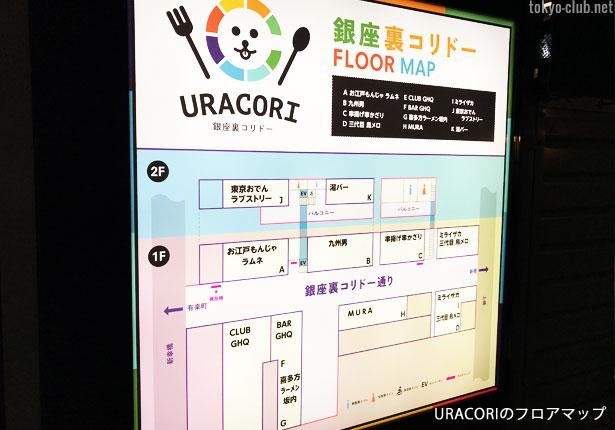 URACORIのフロアマップ