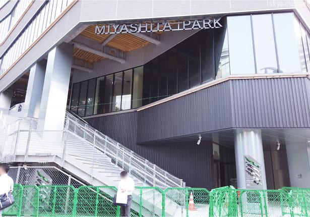 ミヤシタパークの外観